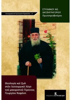 Θεολογία και ζωὴ στον λειτουργικὸ λόγο του μακαριστου Γέροντος Γεωργίου Καψάνη