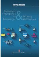 Τεχνολογίες Πληροφορίας & Επικοινωνιών και Διδακτική Μεθοδολογία