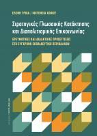 Στρατηγικές Γλωσσικής Κατάκτησης και Διαπολιτισμικής Επικοινωνίας