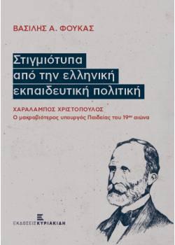 Στιγμιότυπα από την ελληνική εκπαιδευτική πολιτική Χαράλαμπος Χριστόπουλος. Ο μακροβιότερος υπουργός Παιδείας του 19ου αιώνα