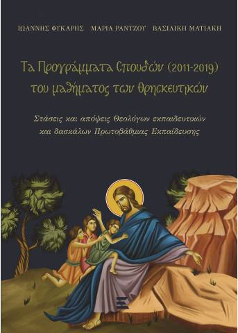 Τα Προγράμματα Σπουδών (2011-2019) του μαθήματος των Θρησκευτικών