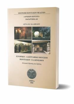 Παράρτημα 40. Ιστορικό - Λαογραφικό Μουσείο Ποντιακού Ελληνισμού