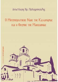 Ο Μητροπολιτικός Ναός της Καλαμαριάς και ο Θούριος της Μακεδονίας