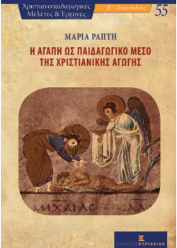 Η αγάπη ως παιδαγωγικό μέσο της χριστιανικής αγωγής