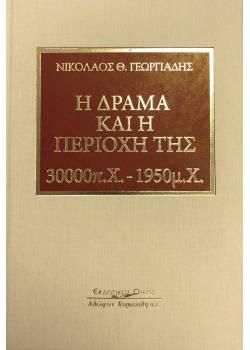 Η Δράμα και η περιοχή της. 30000 π.Χ. - 1959 μ.Χ. Δ/Μ