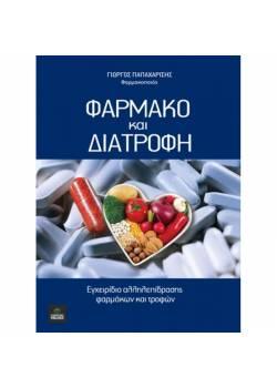 Φάρμακο και Διατροφή. Αλληλεπίδραση Φαρμάκων και Τροφών