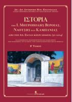 Ιστορία της Ι. Μητρόπολης Βεροίας, Ναούσης και Καμπανίας από τον Απόστολο Παύλο μέχρι Σήμερα (50-2014). 2 τόμοι