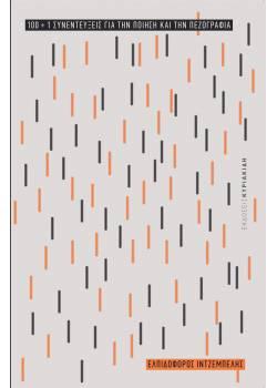 100 + 1 Συνεντεύξεις για την ποίηση και την πεζογραφία
