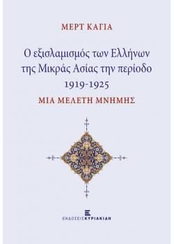 Ο εξισλαμισμός των Ελλήνων της Μικράς Ασίας την περίοδο 1919-1925. Μία μελέτη μνήμης