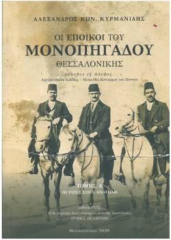 Οι Έποικοι του Μονοπήγαδου Θεσσαλονίκης, τόμοι Α-Β