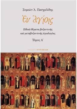 Εν Αγίοις : Ειδικά θέματα Βυζαντινής και Μεταβυζαντινής Αγιολογίας