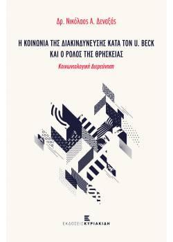 Η κοινωνία της διακινδύνευσης κατά τον U. Beck και ο ρόλος της