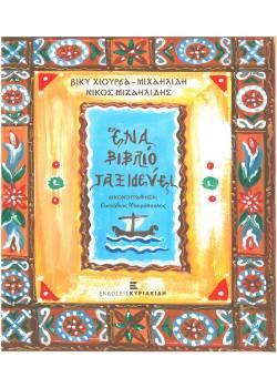 Ένα βιβλίο ταξιδεύει