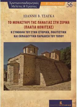 Το Μοναστήρι της Παναγίας στη Ζέρμα (Πλαγιά Κόνιτσας)