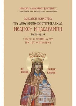 Ασματική Ακολουθία του Αγίου Ηγεμόνος Ουγγροβλαχίας Νεάγκου Μπασαράμπη (1482-1521). Τιμάται η μνήμη αυτού την 15ην Σεπτεμβρίου
