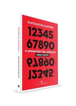Η Αριθμητική των Ακεραίων Ι