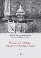 Ο Κόσμος της Ορθοδοξίας στη Χερσόνησο του Αίμου σήμερα τ. Α'