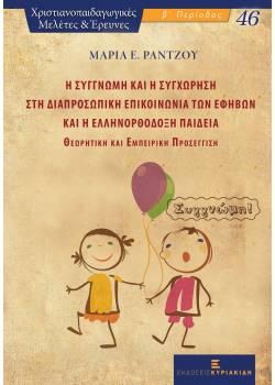 Η Συγγνώμη και η Συγχώρηση στη Διαπροσωπική Επικοινωνία των Εφήβων και η Ελληνορθόδοξη Παιδεία