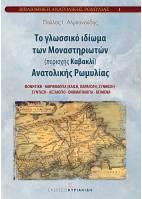 Το γλωσσικό ιδίωμα των Μοναστηριωτών (περιοχής Καβακλί) Ανατολικής Ρωμυλίας.