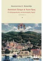 Ανατολικό Ζήτημα και Άγιον Όρος Ο ελληνορωσικός ανταγωνισμός (1913)