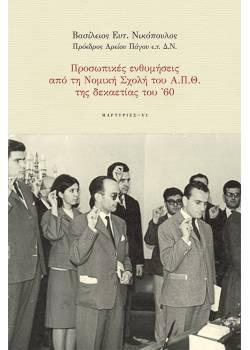Προσωπικές ενθυμήσεις από τη Νομική Σχολή του Α.Π.Θ. της δεκαετίας του '60