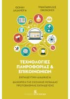 Τεχνολογίες Πληροφορίας & Επικοινωνιών. Εκπαιδευτική Διαδικασία. Διαχείριση της Σχολικής Μονάδας Πρωτοβάθμιας Εκπαίδευσης