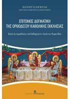 Επίτομος Δογματική της Ορθοδόξου Καθολικής Εκκλησίας. Κατά τις παραδόσεις του Καθηγητού π. Ιωάννου Ρωμανίδου