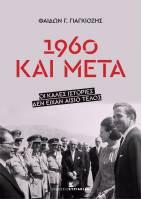 1960 και Μετά. Οι Καλές Ιστορίες Δεν Είχαν Αίσιο Τέλος