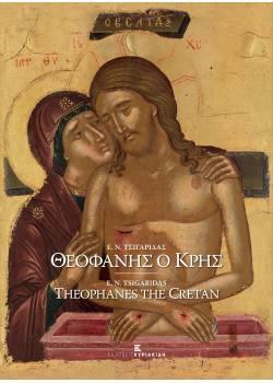 Θεοφάνης ο Κρης - Theophanes the Cretan. Κορυφαίος Ζωγράφος του 16ου αιώνα - The Foremost Painter of the 16th century