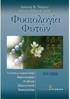 Φυσιολογία Φυτών. Γ' έκδοση