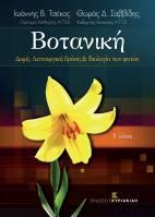 Βοτανική. Δομή, Λειτουργική δράση & Βιολογία των φυτών Β' έκδοση