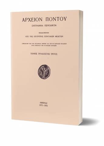 Αρχείον Πόντου Τόμος 33