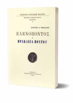 Παράρτημα 2. Ελενόποντος, Ηράκλεια Πόντου