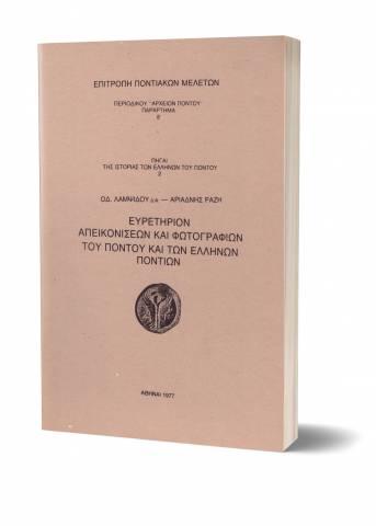 Παράρτημα 8. Ευρετήριον Απεικονίσεων και Φωτογραφιών του Πόντου και των Ελλήνων Ποντίων