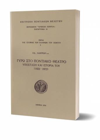 Παράρτημα 10. Γύρω στο Ποντιακό Θέατρο. Υπόσταση και Ιστορία του (1922-1972)