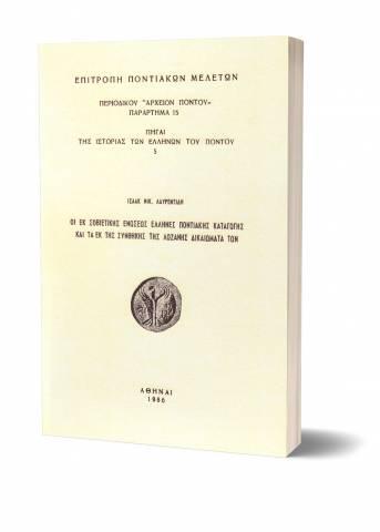 Παράρτημα 15. Οι εκ Σοβιετικής Ενώσεως Έλληνες Ποντιακής Καταγωγής και τα εκ της Συνθήκης της Λωζάνης Δικαιώματά των