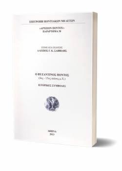 Παράρτημα 30. Ο Βυζαντινός Πόντος (4ος-15ος αι.), Ιστορικές Συμβολές