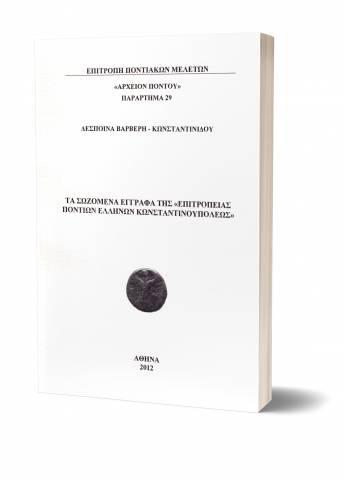Παράρτημα 29. Τα σωζόμενα έγγραφα της «Επιτροπείας Ποντίων Ελλήνων Κωνσταντινουπόλεως»