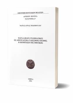 Παράρτημα 27. Παράλληλες Γραμματικές ως Αποτέλεσμα Γλωσσικής Επαφής. Η Περίπτωση της Οφίτικης