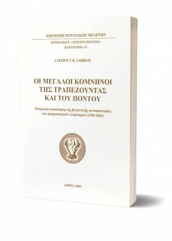 Παράρτημα 25. Οι Μεγάλοι Κομνηνοί της Τραπεζούντας και του Πόντου.