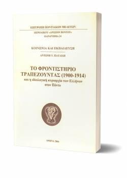 Παράρτημα 24. Το Φροντιστήριο Τραπεζούντας (1900-1914) και η Ιδεολογική Κυριαρχία των Ελλήνων στον Πόντο