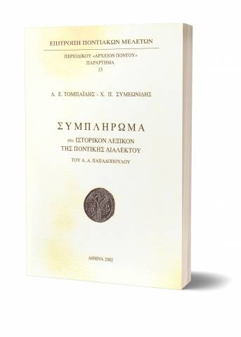 Παράρτημα 23. Συμπλήρωμα στο «Ιστορικόν Λεξικόν της Ποντικής Διαλέκτου του Α. Α. Παπαδοπούλου»