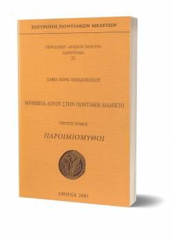 Παράρτημα 21. Μνημεία Λόγου στην Ποντακή Διάλεκτο. Τόμος 1ος: Παροιμιομύθοι. Τόμος 2ος:Λόγοι και Αντίλογοι
