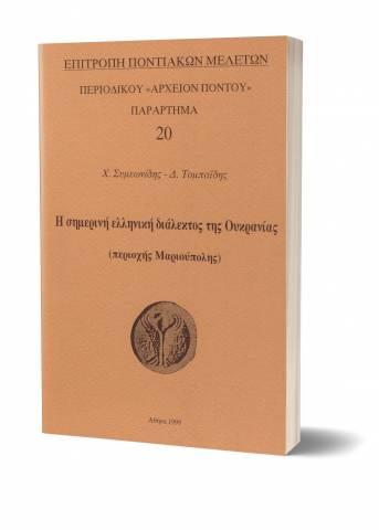 Παράρτημα 20. Η Σημερινή Ελληνική Διάλεκτος της Ουκρανίας (Περιοχής Μαριούπολης)