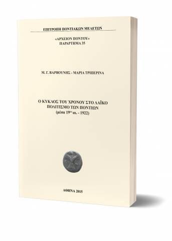 Παράρτημα 35. Ο κύκλος του χρόνου στο λαϊκό πολιτισμό των Ποντίων (μέσα 19ου αι.- 1922)