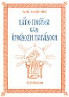Το Άγιο Πνεύμα στην Ορθόδοξη Παράδοση