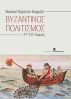 Βυζαντινός Πολιτισμός. 4ος-15ος Αιώνες