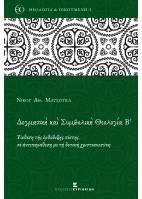 Δογματική και Συμβολική Θεολογία Β'. Έκθεση της ορθόδοξης πίστης σε αντιπαράθεση με τη δυτική χριστιανοσύνη