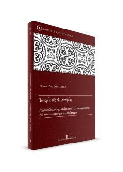 Ιστορία της Φιλοσοφίας. Αρχαίας Ελληνικής-Βυζαντινής-Δυτικοευρωπαϊκής. Με σύντομη εισαγωγή στη Φιλοσοφία