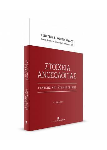 Στοιχεία Ανοσολογίας 6η έκδοση. Γενικής και Κτηνιατρικής